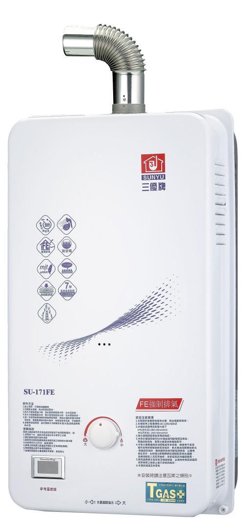 12L強制排氣熱水器