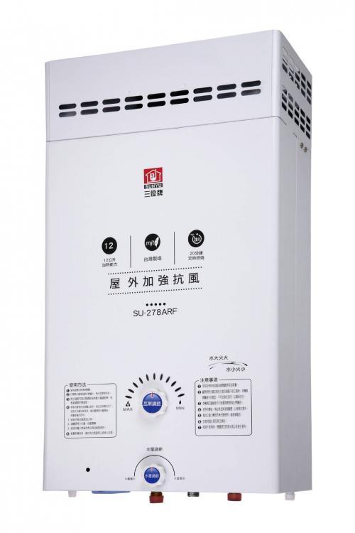 13L屋外抗強風熱水器
